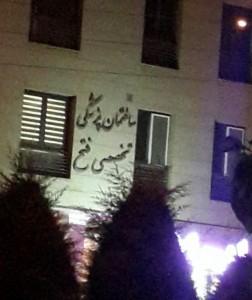 ساختمان پزشکان فتح