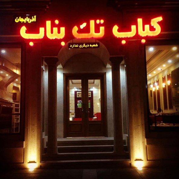 کباب بناب مشهد