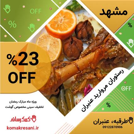 سینی مخصوص گوشت ویژه ماه مبارک رمضان