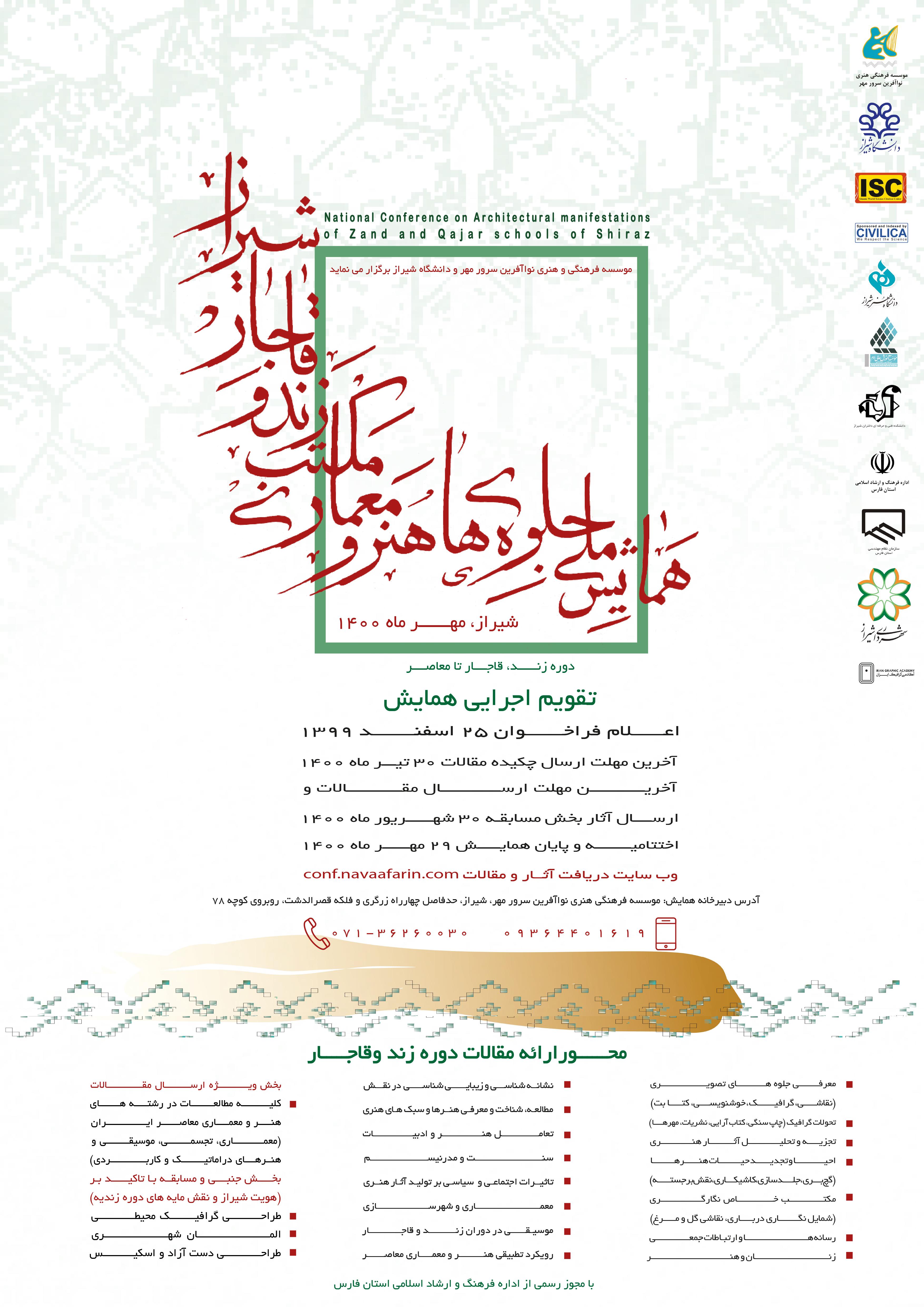 همایش ملی جلوههای هنر و معماری مکت ...