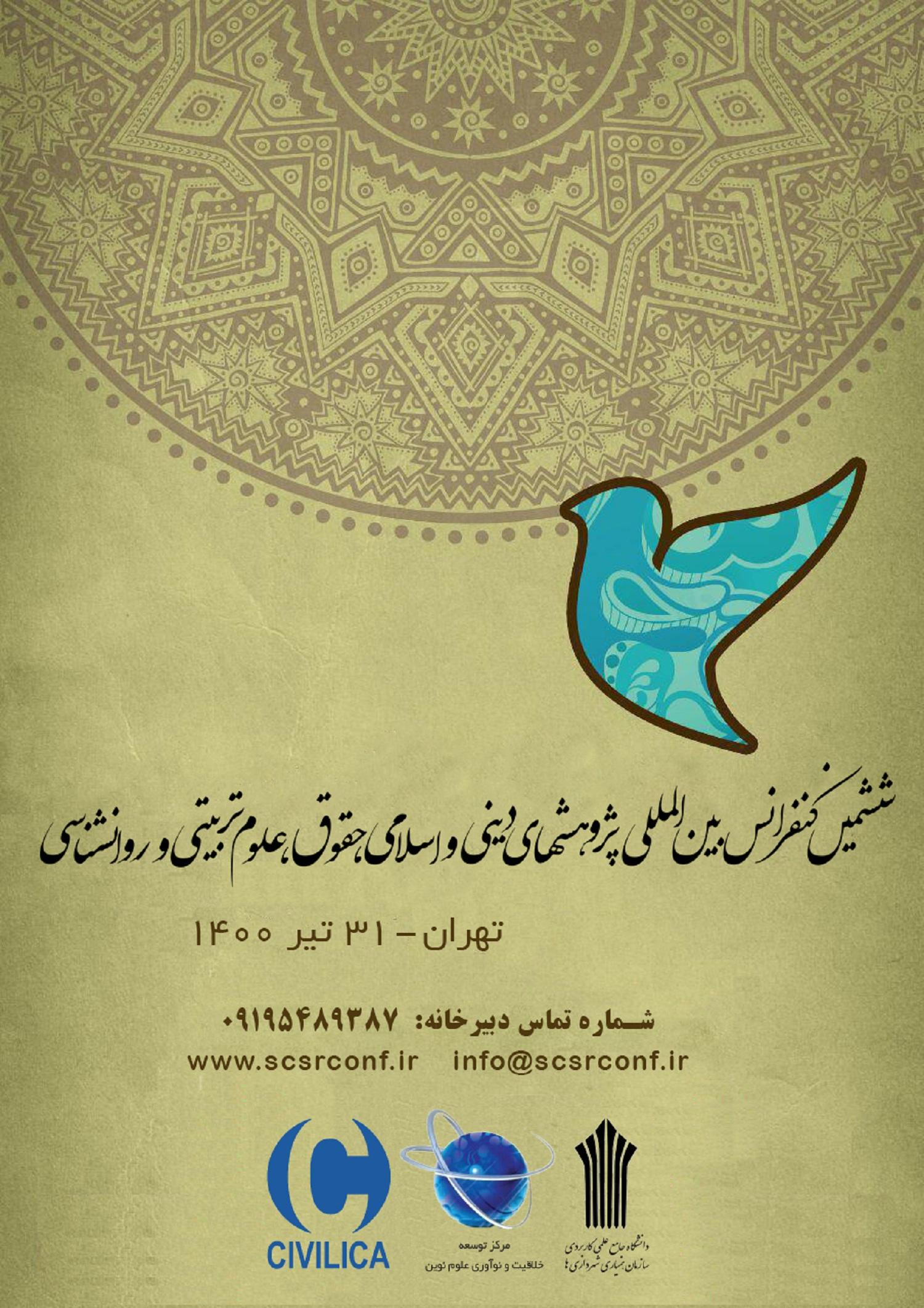 ششمین کنفرانس بین المللی پژوهشهای دینی و اسلامی، حقوق، علوم تربیتی و روانشناسی