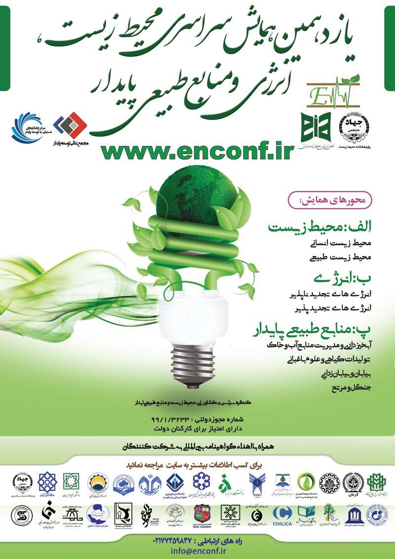 یازدهمین همایش سراسری محیط زیست، انرژی و منابع طبیعی پایدار