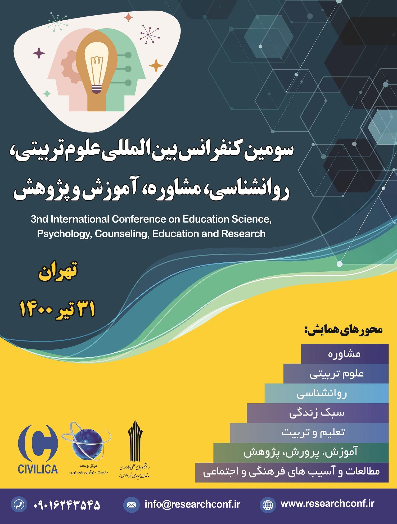 سومین کنفرانس بین المللی علوم تربیتی، روانشناسی، مشاوره، آموزش و پژوهش