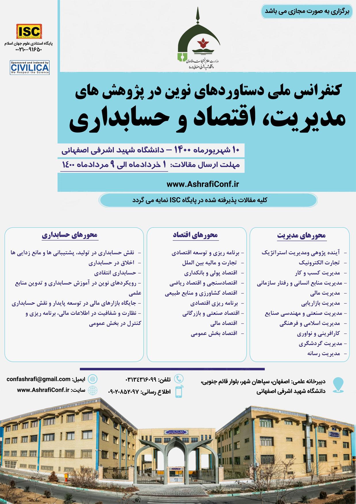 کنفرانس ملی دستاوردهای نوین در پژوه ...
