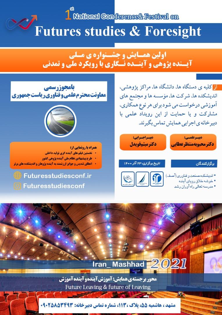 همایش و جشنواره ملی آینده پژوهی و آینده نگاری