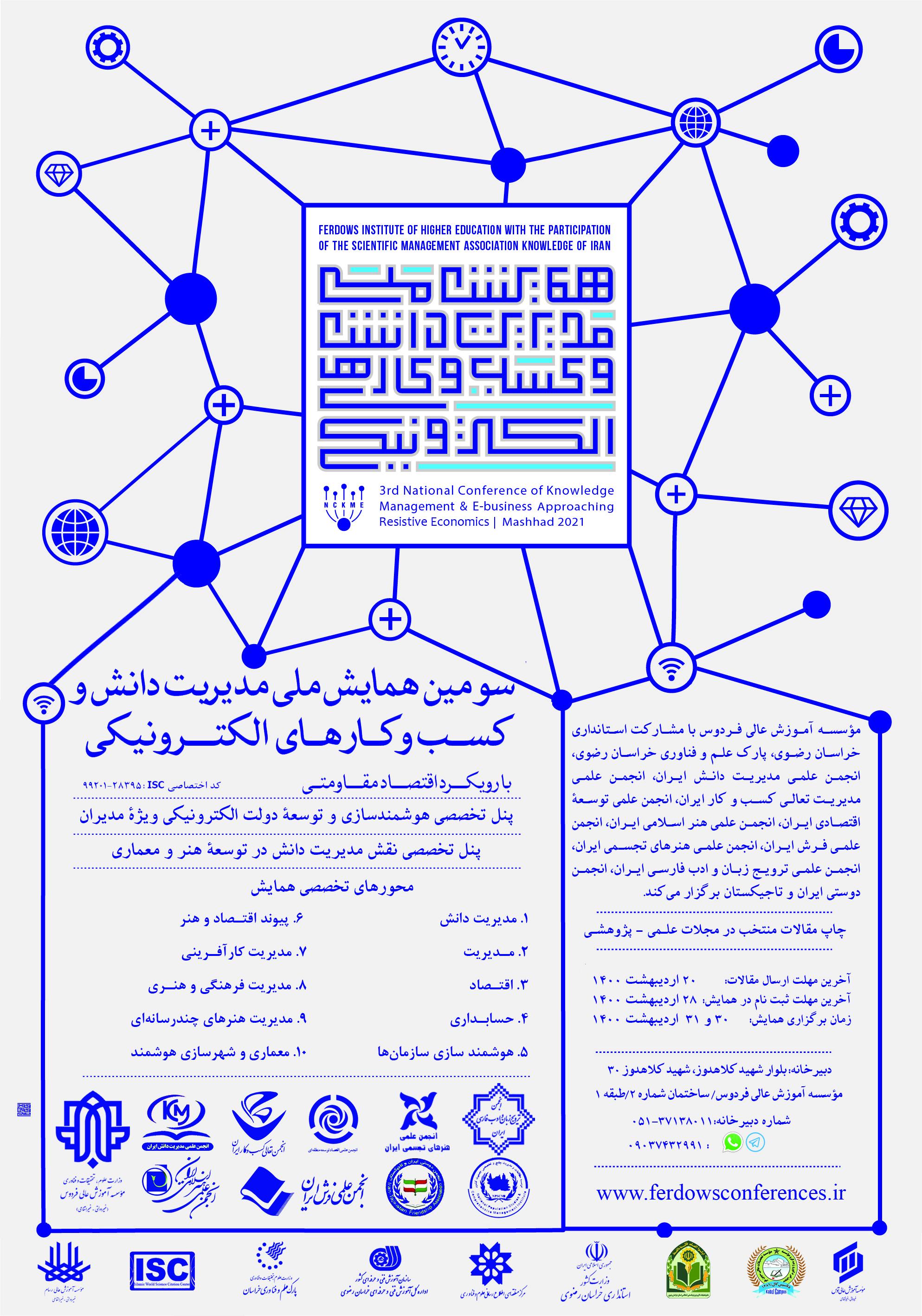 سومین همایش ملی مدیریت دانش و کسب وکارهای الکترونیکی با رویکرد اقتصاد مقاومتی