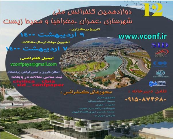 دوازدهمین کنفرانس ملی شهرسازی ،معماری ،عمران و محیط زیست