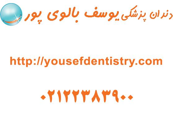 دندانپزشکی دکتر یوسف بالوی پور