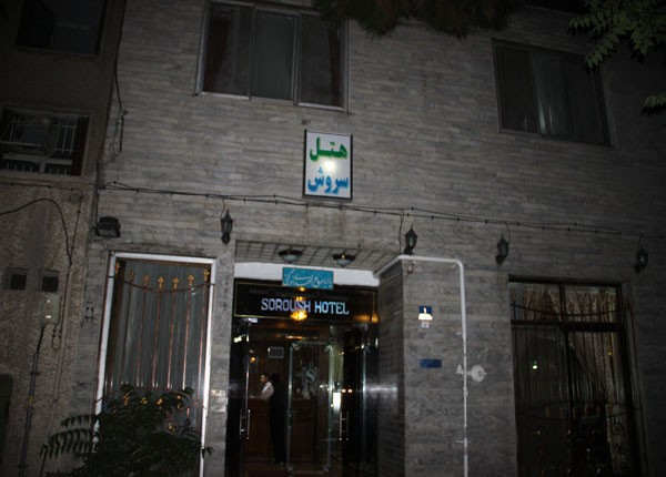هتل سروش